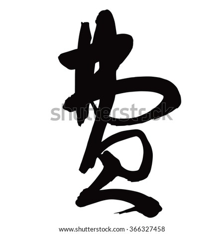 chinese calligraphy fei