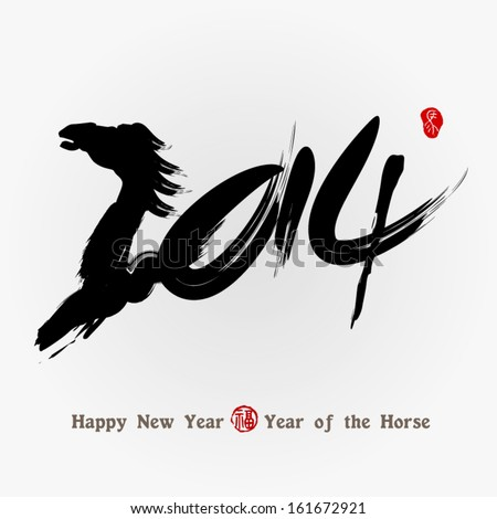 Chinese calligraphy for Year of the horse 2014. Chinese seal fu,