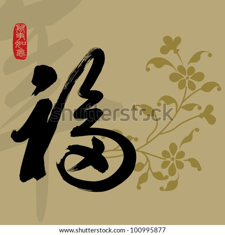 "Chinese Calligraphy ""Fu"" --Happiness"