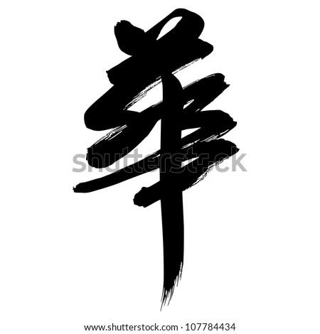 Chinese Calligraphy hua-- abbreviation for China, magnifucent, splendid