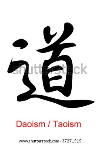 stock vector Chinese Calligraphy Japanese KanjiDaoism TaoismDao
