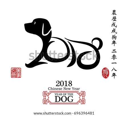 chinese calligraphy 2018 leftside chinese seal translationeverything is going very smoothly and small 2018 chinese new year