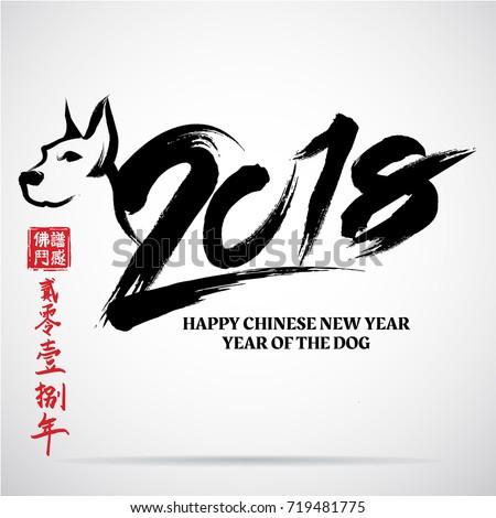 chinese calligraphy 2018