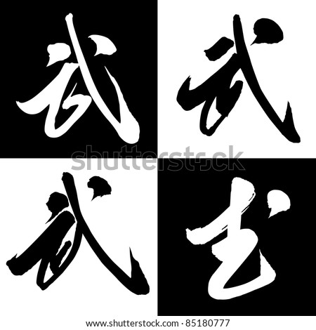 chinese calligraphy    martial