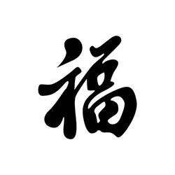 Chinese calligraphy means Happiness.Paint brush alphabet vector.
