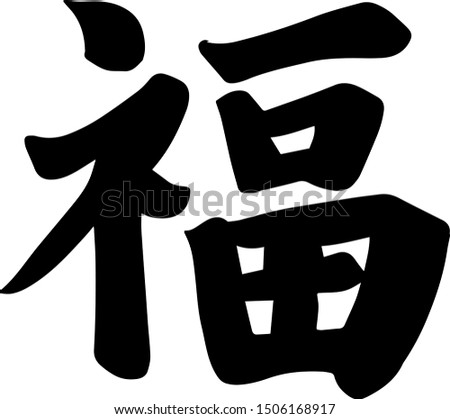 Chinese Calligraphy of