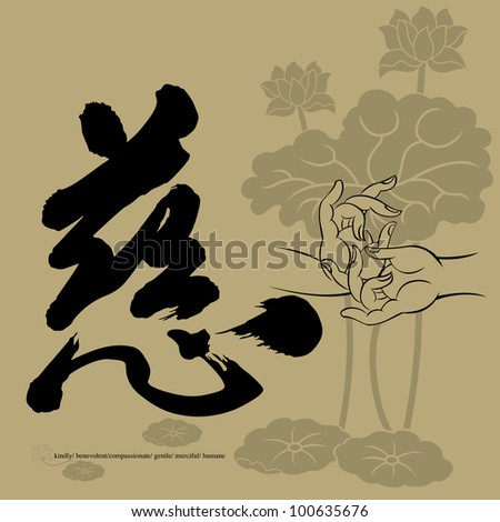 Chinese calligraphy of Kindly/ Benevolent.