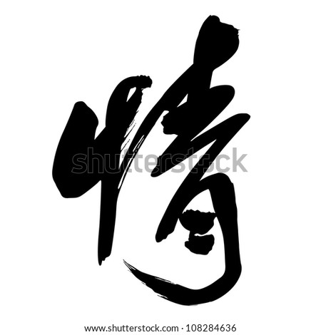 chinese calligraphy qing