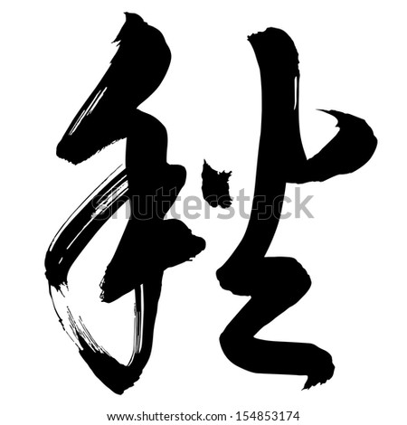 Chinese Calligraphy qiu, Translation: autumn, fall, harves time, a swing