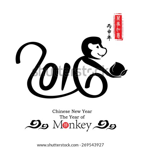 Chinese Calligraphy 2016. Rightside chinese seal translation:Everything is going very smoothly. chinese wording translation:Chinese calendar for the year of monkey 2016.