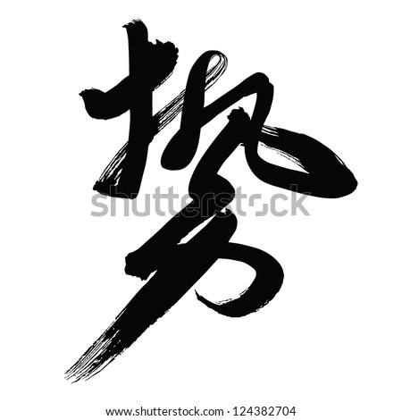 Chinese Calligraphy shi-- power, influence, potential & momentum
