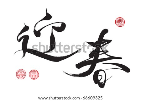 Chinese Calligraphy - Spring and Happiness