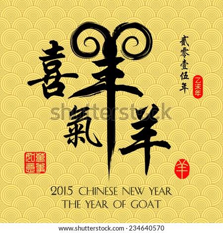 chinese calligraphy translation