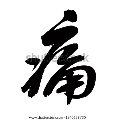 Chinese Calligraphy, Translation: ache, pain, sorrow, deeply, thoroughly