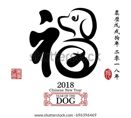 "Chinese calligraphy Translation: ""good fortune"" / Year of the Dog 2018. Leftside seal translation:Everything is going very smoothly and small wording translation: Chinese calendar for the year of dog"