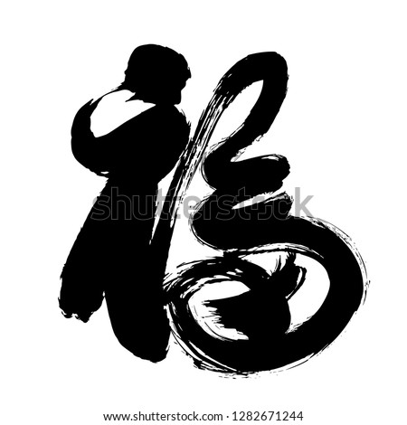Chinese Calligraphy, Translation: good luck; good fortune; blessing; happiness Stock photo ©