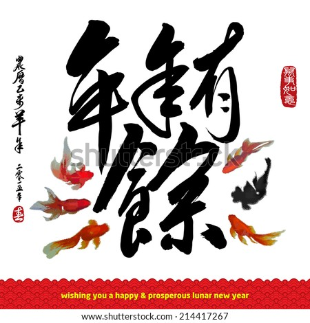 Chinese calligraphy translation Have abundant year after year Rightside seal translation Everything is going very smoothly Leftside translation Chinese calendar for year of goat 2015 & spring