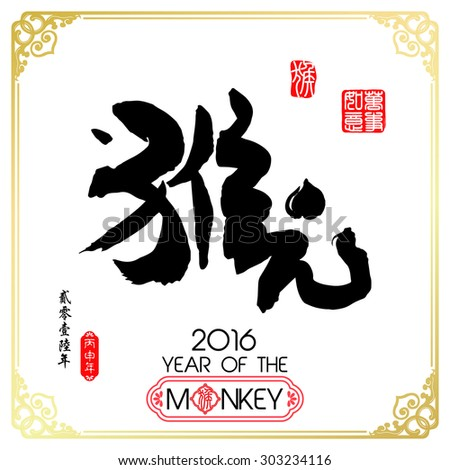 Chinese calligraphy Translation: monkey / Red stamps which Translation: Everything is going very smoothly / Chinese small text translation:Chinese calendar for the year of monkey  #303234116