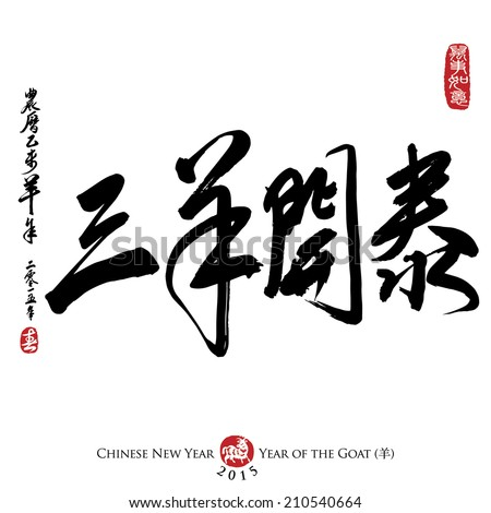 Chinese calligraphy translation The spring comes in full form Rightside seal translation Everything is going very smoothly Leftside translation Chinese calendar for year of goat 2015 & spring