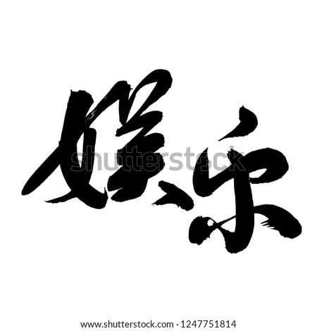Chinese Calligraphy, Translation: to entertain, to amuse, entertainment, recreation