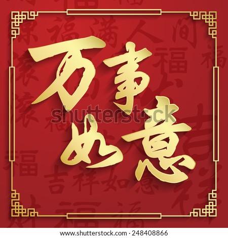 chinese calligraphy wan shi ru