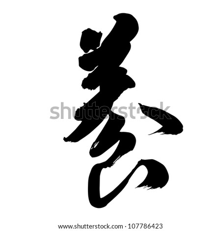 Chinese Calligraphy Yang To Raise Animals To Bring Up