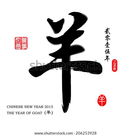 chinese calligraphy yang nian translation goat year year of the goat 2015 red stamps which on the attached image in wan shi ru yi translation