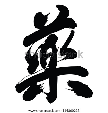 Chinese Calligraphy yao -- medicine, drug, cure