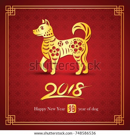 Chinese Calligraphy 2018 Year of dog made by Red paper cut dog zodiac symbol ,vector illustration