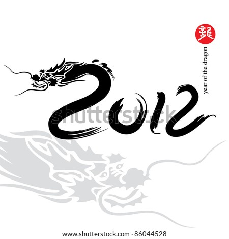 Chinese Calligraphy 2012  - Year of Dragon Design
