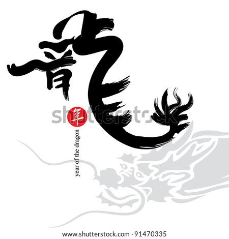 Chinese Calligraphy - Year of Dragon Design