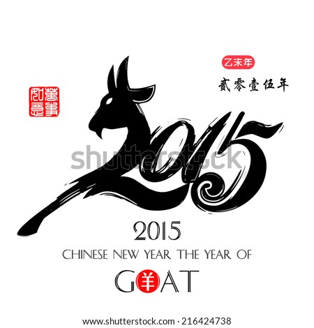 Chinese Calligraphy 2015 Year Of The Goat 2015. /Red Stamps Which.