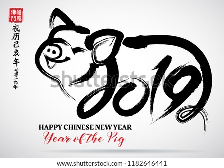 chinese calligraphy 2019 year