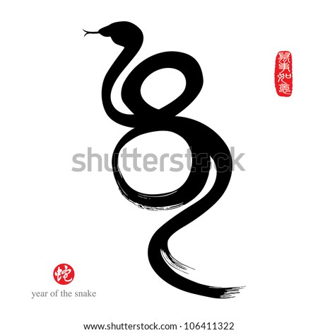 Chinese Calligraphy - Year of the snake design in 8 shape/ribbon/tassel. Red stamps which appear on the attached image �in chinese 4 wording means  Wan Shi Ru Yi (Everything�s Going Smooth).