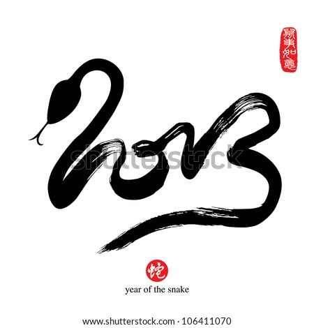 Chinese Calligraphy 2013 - Year of the snake design. Red stamps which appear on the attached image in chinese 4 wording means Wan Shi Ru Yi (Everything is Going Smooth).