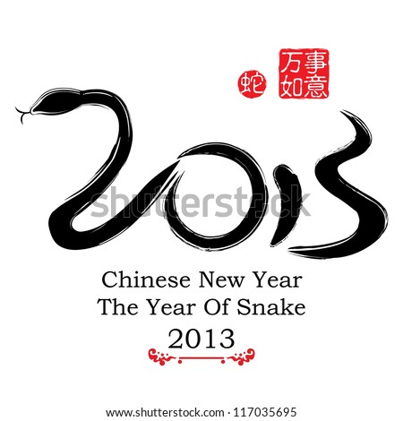 Chinese Calligraphy 2013 - Year of the snake design Red stamps which appear on the attached image in chinese 4 wording means Wan Shi Ru Yi (Everything is Going Smooth)