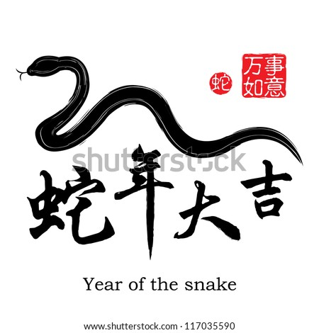 Chinese Calligraphy 2013 Year of the snake design Red stamps which appear on the attached image in 4 wording means Everything is Going Smooth and the 4 black wording snake year is good luck