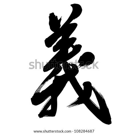 chinese calligraphy yi