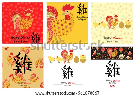 Chinese cards happy new 2017 year chinese wording translation chinese cards happy new 2017 year chinese wording translation rooster m4hsunfo