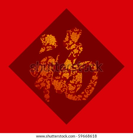"Chinese character for ""good fortune"" for Chinese traditional festival"