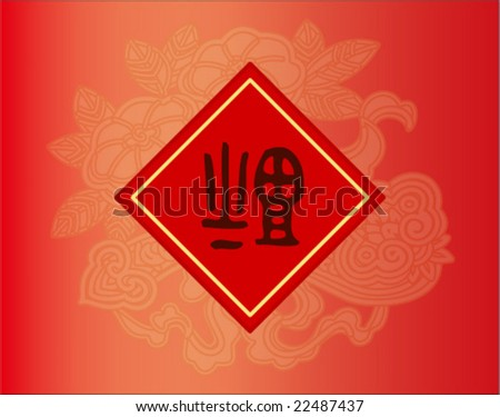 Chinese Character Fu Means Good Fortune.In Chinese New ...