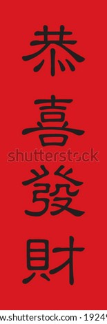 "Chinese characters ""Kun hi fat choi"", wish you good fortune"