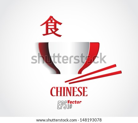 chinese cuisine with symbol of