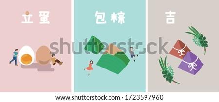 Chinese Dragon Boat Festival with chinese rice dumpling, fragrant sachets, vanilla plant. Caption: egg balancing, rice dumpling, good luck Foto d'archivio ©