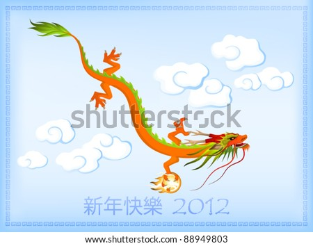 chinese dragon wish card for