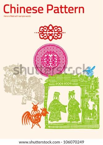chinese elements pattern