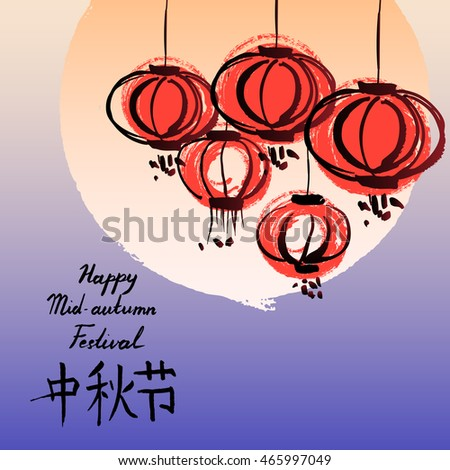 """Chinese festival postcard background. Vector illustration with paper lanterns. Hieroglyphs meaning """"mid autumn festival"""""""