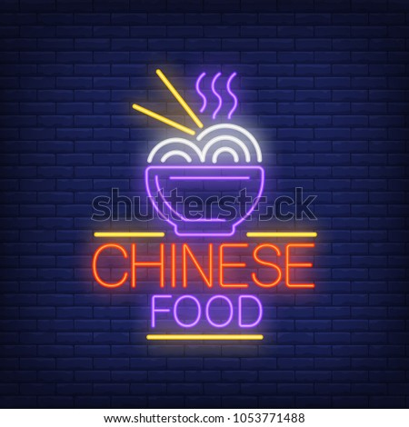 chinese food neon sign bowl of