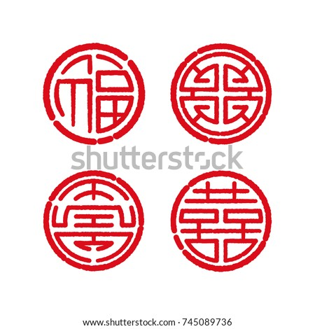 chinese four blessing sign  set