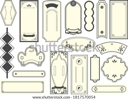 Chinese frame decorative frame material